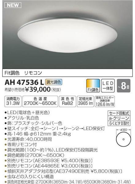 コイズミ照明 AH47536L シーリングライト リモコン付 LED