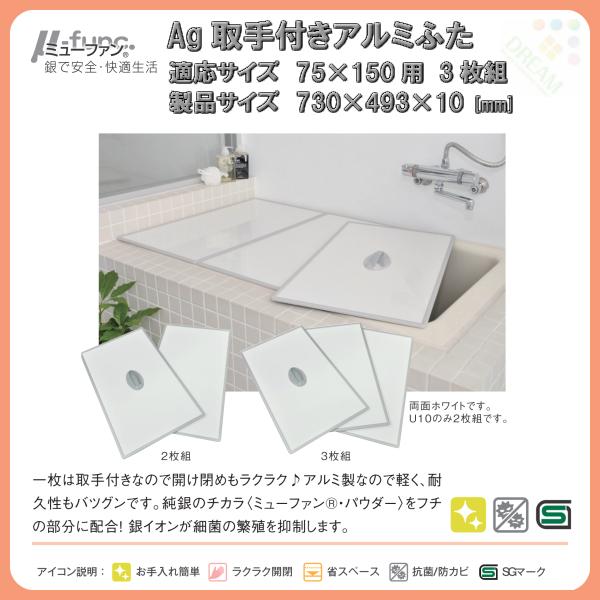 東プレ L15 4904892770255 3枚組 (75×150cm用) 組合せ風呂ふた 冷めにく〜い風呂ふた
