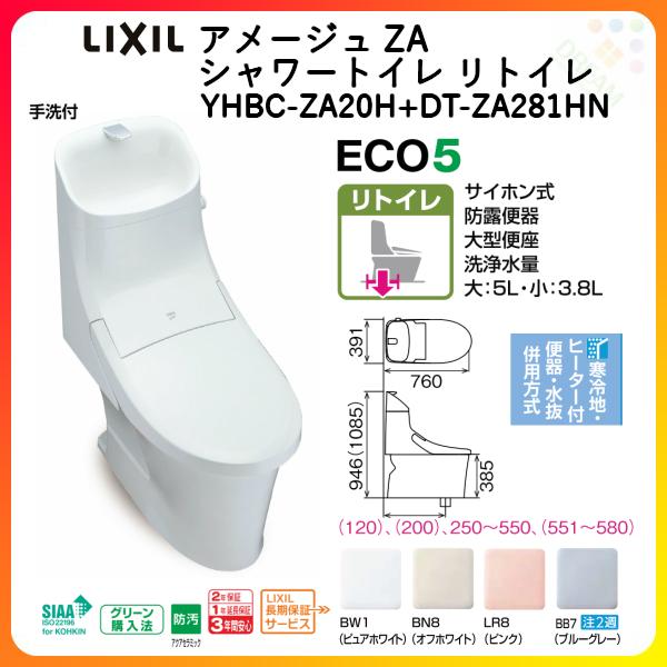 [7月はエントリーでポイント10倍]LIXIL/INAX 洋風便器 アメージュZA シャワートイレ リトイレ 床排水 ECO5 寒冷地・ヒーター付便器・水抜併用方式 手洗付 YHBC-ZA20H+DT-ZA281HN