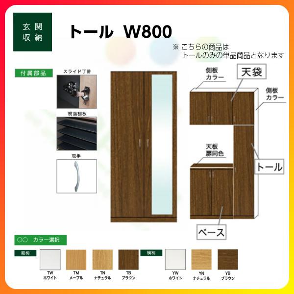 [7月はエントリーでポイント10倍]玄関収納 トール800 W800×H1780×D350mm 建具 建材 玄関 シューズボックス PB建材
