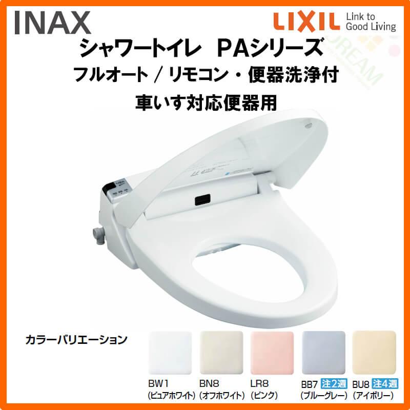 [スマホエントリーでポイント10倍 5/25 10:00-6/1 9:59]温水洗浄便座 シャワートイレPAシリーズ フルオート/リモコン・便器洗浄付 車いす対応便器用 CW-PA11FQC-NE LIXIL/INAX
