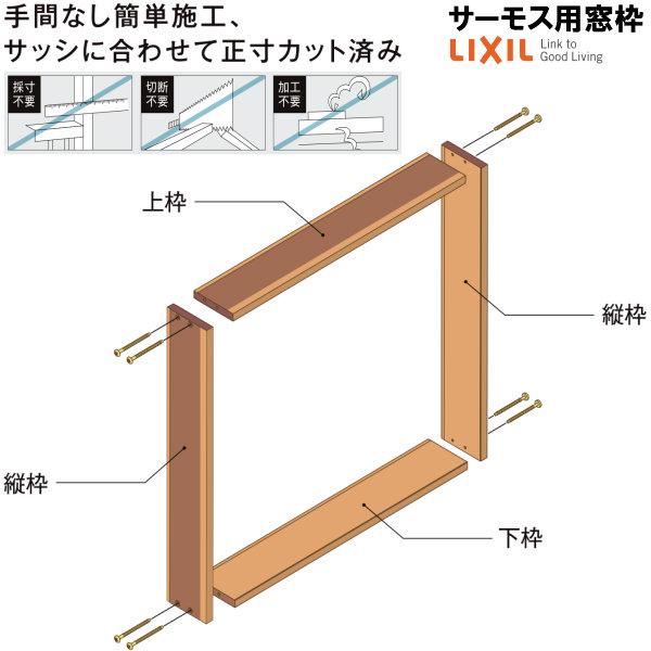 DS窓枠 ジャストカット仕様 サーモスL/2-H/Xシリーズ用 規格サイズ25120用 ノンケーシング ねじ付アングル LIXIL/TOSTEM 高性能ハイブリット窓断熱サッシ kenzai
