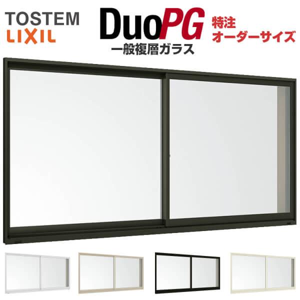 現地開口サイズでオーダーできます アルミサッシ 窓 特注オーダーサイズ 窓用 一般複層ガラス サッシ寸法 高級品 W1201~1500mm サッシ リクシル デュオPG H1371~1570mm kenzai TOSTEM 超歓迎された 特注 トステム