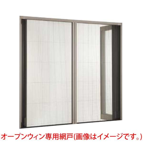オープンウィンフォールディング LIXIL/リクシル デュオPG 4枚建折戸専用網戸 165224【窓廻り】【アルミサッシ】【採光】 kenzai
