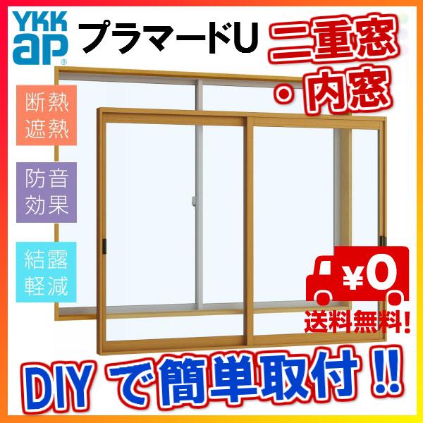 二重窓内窓二重サッシプラマードUYKKAP2枚建引違い窓複層ガラス透明5mm+A10+3mmW550~1000H1801~2200mm
