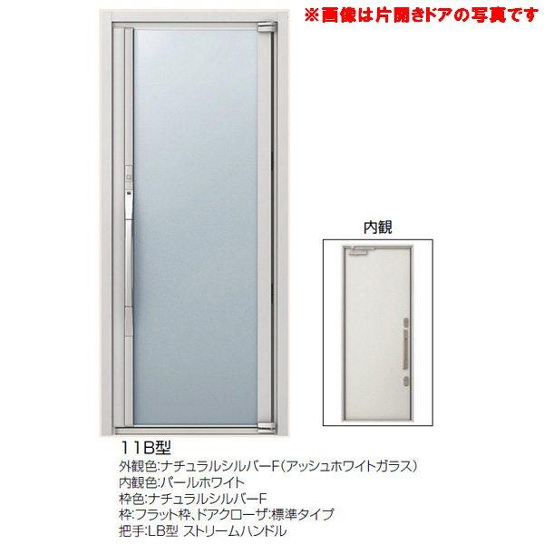 高級断熱玄関ドア アヴァントス 11B型 両袖両開きドア ナチュラルシルバーF リクシル トステム LIXIL TOSTEM アルミサッシ 玄関ドア AVANTOS kenzai