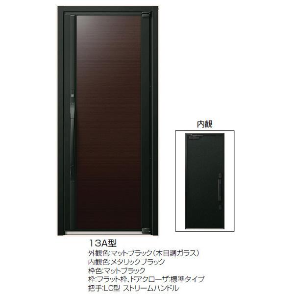 【5月はエントリーでP10倍】高級断熱玄関ドア アヴァントス 13A型 片開きドア マットブラック リクシル トステム LIXIL TOSTEM アルミサッシ 玄関ドア AVANTOS kenzai