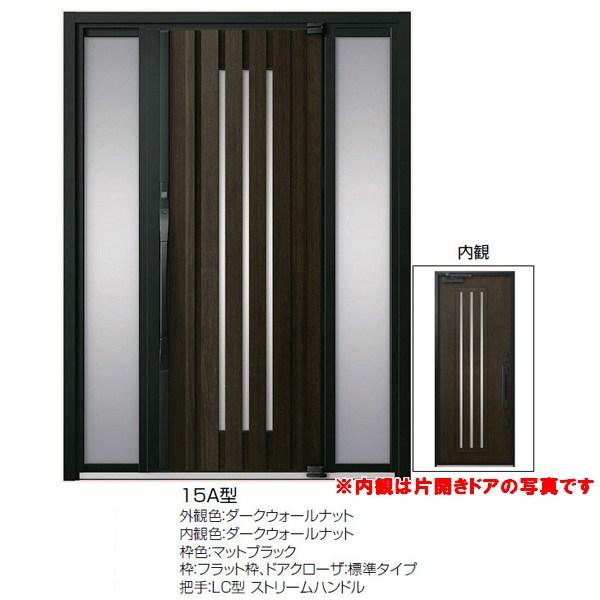 高級断熱玄関ドア アヴァントス 15A型 両袖ドア ダークウォールナット リクシル トステム LIXIL TOSTEM アルミサッシ 玄関ドア AVANTOS kenzai