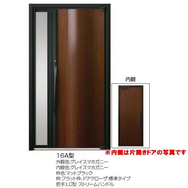 高級断熱玄関ドア アヴァントス 16A型 片袖ドア リクシル トステム LIXIL TOSTEM アルミサッシ 玄関ドア AVANTOS kenzai