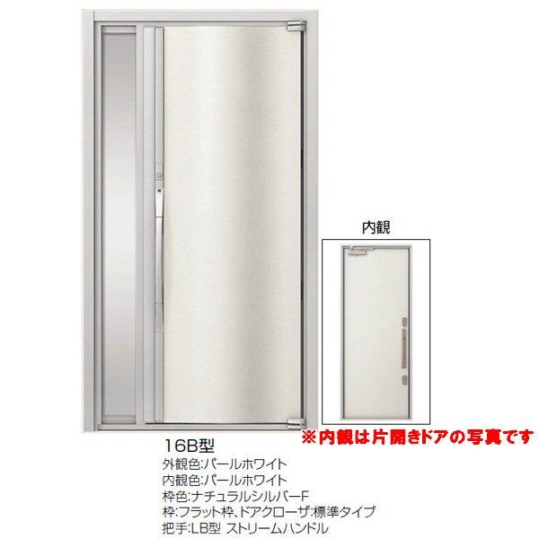 高級断熱玄関ドア アヴァントス 16B型 片袖ドア リクシル トステム LIXIL TOSTEM アルミサッシ 玄関ドア AVANTOS kenzai