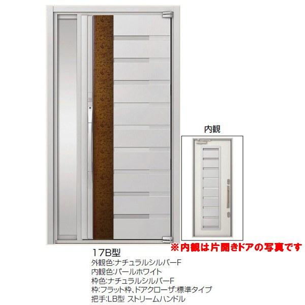 高級断熱玄関ドア アヴァントス 17B型 片袖ドア ナチュラルシルバーF リクシル トステム LIXIL TOSTEM アルミサッシ 玄関ドア AVANTOS kenzai