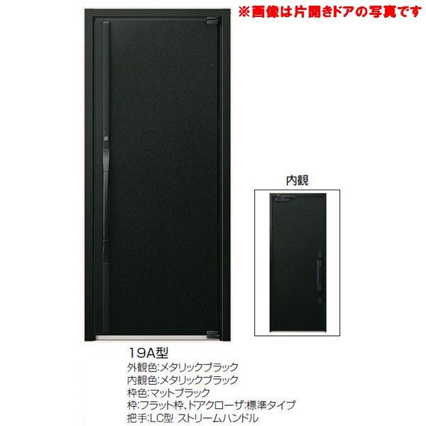 高級断熱玄関ドア アヴァントス 19A型 両袖両開きドア リクシル トステム LIXIL TOSTEM アルミサッシ 玄関ドア AVANTOS kenzai