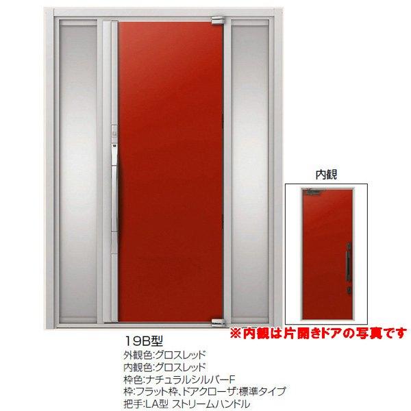 高級断熱玄関ドア アヴァントス 19B型 両袖ドア リクシル トステム LIXIL TOSTEM アルミサッシ 玄関ドア AVANTOS kenzai