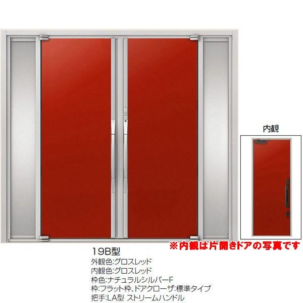 高級断熱玄関ドア アヴァントス 19B型 両袖両開きドア リクシル トステム LIXIL TOSTEM アルミサッシ 玄関ドア AVANTOS kenzai