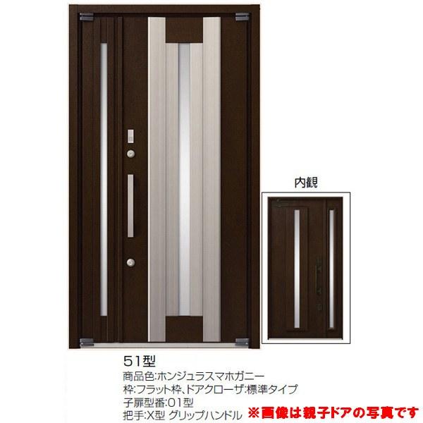 高級断熱玄関ドア アヴァントス 51型 両袖ドア リクシル トステム LIXIL TOSTEM アルミサッシ 玄関ドア AVANTOS kenzai