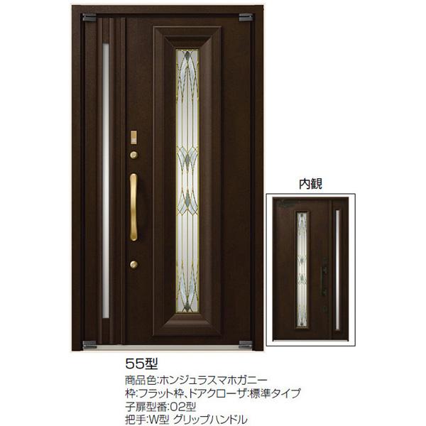 高級断熱玄関ドア アヴァントス 55型 親子ドア リクシル トステム LIXIL TOSTEM アルミサッシ 玄関ドア AVANTOS kenzai