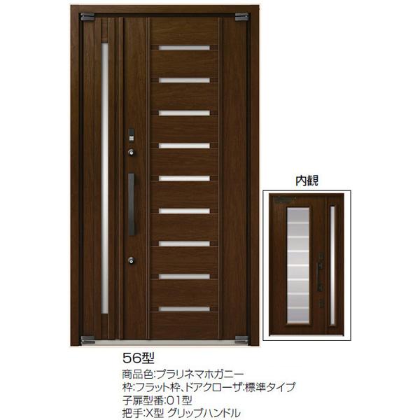 高級断熱玄関ドア アヴァントス 56型 親子ドア リクシル トステム LIXIL TOSTEM アルミサッシ 玄関ドア AVANTOS kenzai