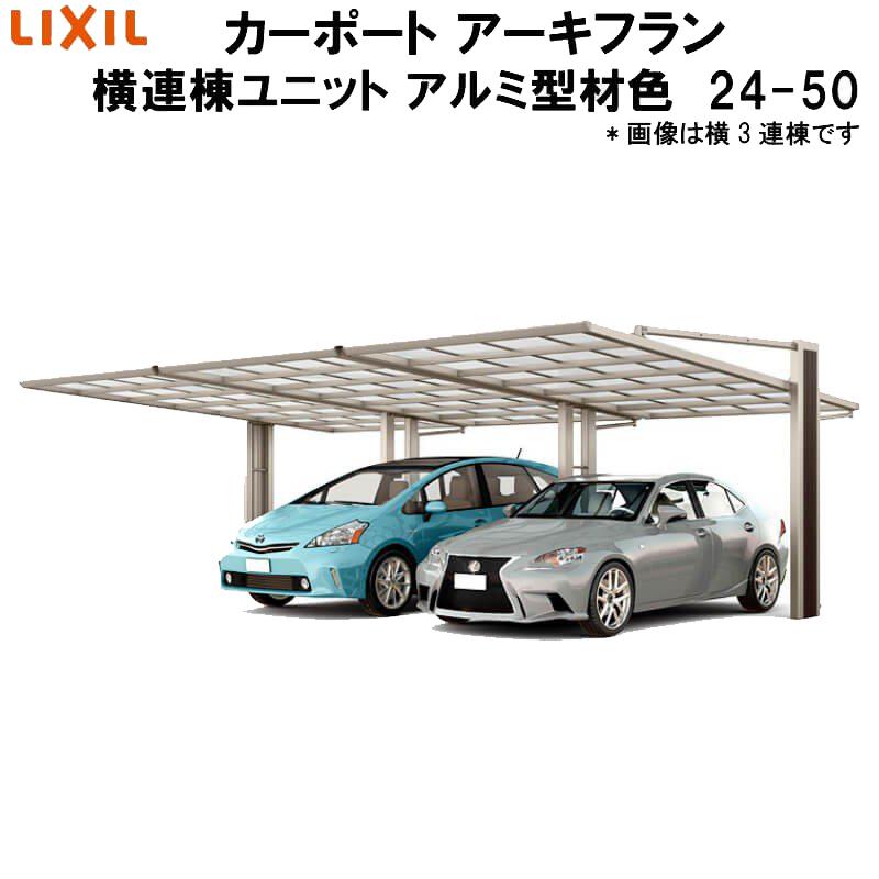 LIXIL/リクシル カーポート アーキフラン 横連棟ユニット 本体 24-50型+横連棟ユニット 24-50型 アルミ型材色 ポリカーボネート屋根材 kenzai