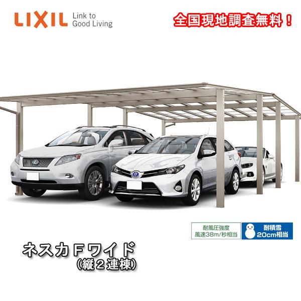 LIXIL/リクシル カーポート 縦2連結 60-50型 W6007×L10028 ネスカFワイド 熱線吸収ポリカーボネート屋根材 駐車場 車庫 ガレージ 本体 kenzai