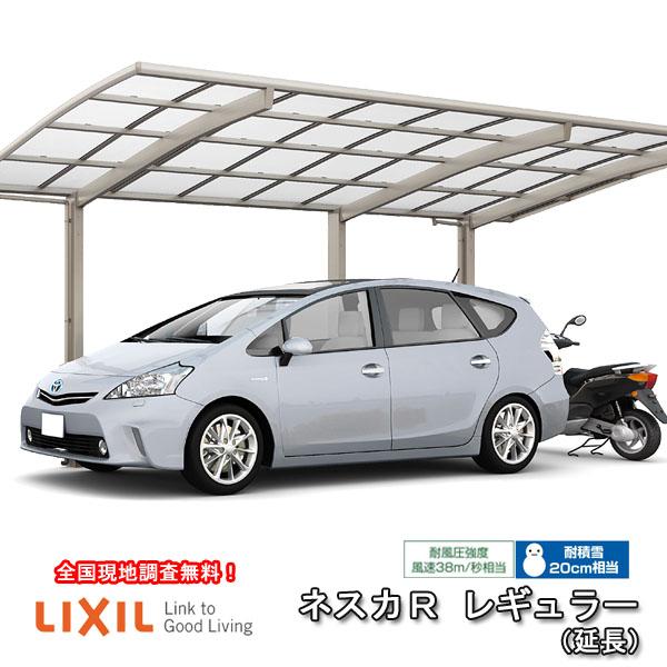 【5月はエントリーでP10倍】LIXIL/リクシル カーポート 1台+二輪車用 24-50型・14型 W2400×L6392 ネスカRレギュラー 熱線遮断FRP板DRタイプ 駐車場 車庫 ガレージ 本体 kenzai