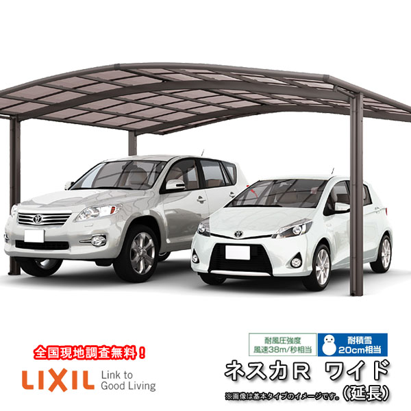LIXIL/リクシル カーポート 2台+二輪車用 36-54型・14型 W3624×L6794 ネスカRワイド 熱線遮断FRP板DRタイプ 駐車場 車庫 ガレージ 本体 kenzai