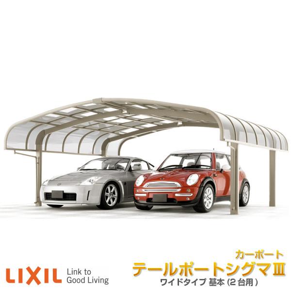カーポート 2台駐車場 リクシル テールポートシグマIII 2台用 基本 5760 長さL5686×幅d6053mm 熱線吸収アクア ガレージ 車庫 本体 旧レギュラー kenzai