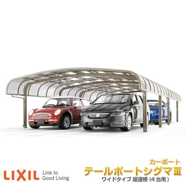カーポート 4台駐車場 リクシル テールポートシグマIII 2台用 縦連棟 5060×2 長さL9922×幅d6053mm 熱線吸収アクア ガレージ 車庫 本体 旧ワイド kenzai