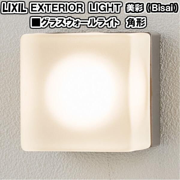【5月はエントリーでP10倍】エクステリアライト 外構照明 12V美彩 グラスウォールライト 角形 8VLG46SC LIXIL リクシル 庭園灯 屋外玄関照明 門灯 ガーデンライト