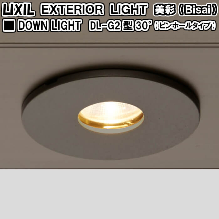 エクステリアライト 外構照明 12V美彩 ダウンライト DL-G2型 30°(ピンホールタイプ) 8VLH08△△ LIXIL リクシル 庭園灯 屋外玄関照明 門灯 ガーデンライト