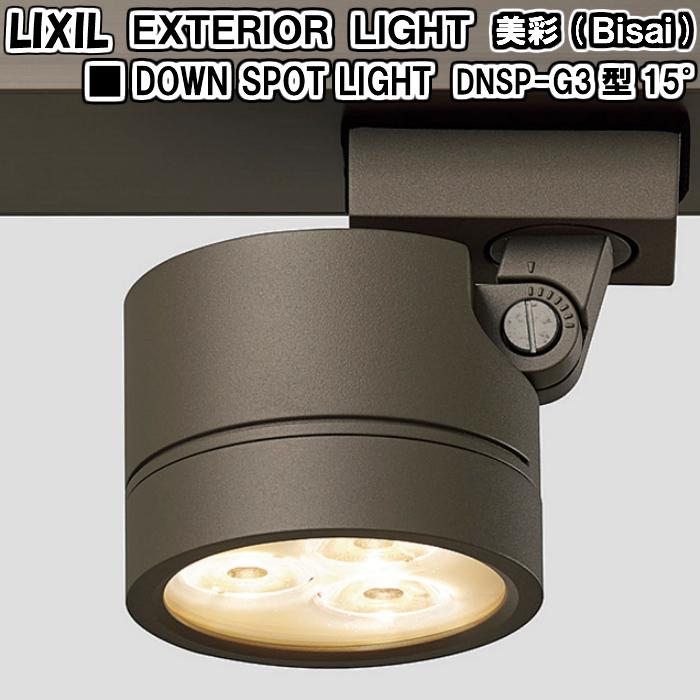 【5月はエントリーでP10倍】エクステリアライト 外構照明 12V美彩 ダウンスポットライト DNSP-G3型 15°8VLH16△△ LIXIL リクシル 庭園灯 屋外玄関照明 門灯 ガーデンライト
