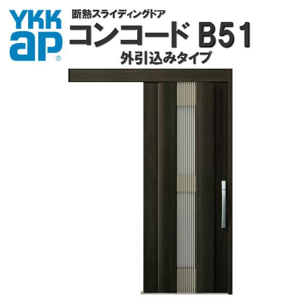 YKK 玄関引き戸 NEWコンコード B51 外引込み 関東間 W1695×H2195mm ピタットKey/ポケットKey/手動錠 断熱タイプ YKKap 採風玄関引戸 通風 アルミサッシ 洋風玄関ドア おしゃれ リフォーム DIY kenzai