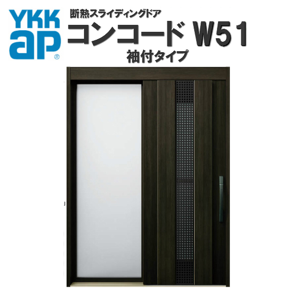 YKK 玄関引き戸 NEWコンコード W51 袖付 関東間入隅 W1640×H2235mm ピタットKey/ポケットKey/手動錠 断熱タイプ YKKap 玄関引戸 通風 採風ドア 送料見積り kenzai