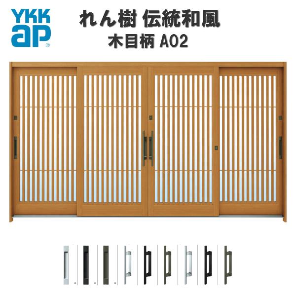玄関引戸 YKKap れん樹 伝統和風 A02 太桟格子 W3510×H1930 木目柄 12尺4枚建 ランマ無 単板ガラス YKK 玄関引き戸 和風 玄関ドア 引き戸 おしゃれ アルミサッシ リフォーム kenzai