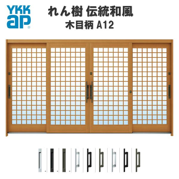 玄関引戸 YKKap れん樹 伝統和風 A12 井桁格子 W3510×H1930 木目柄 12尺4枚建 ランマ無 単板ガラス YKK 玄関引き戸 和風 玄関ドア 引き戸 おしゃれ アルミサッシ リフォーム kenzai