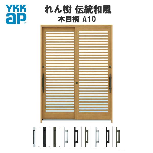 玄関引戸 YKKap れん樹 伝統和風 A10 横格子 W1900×H2230 木目柄 6尺2枚建 ランマ通し 単板ガラス YKK 玄関引き戸 和風 玄関ドア 引き戸 おしゃれ アルミサッシ リフォーム kenzai
