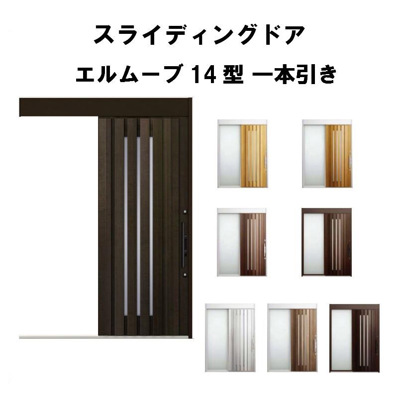 リクシル 玄関引戸 エルムーブ 14型 一本引き 本体鋼板仕様 呼称W160 W1608×H2150mm 玄関引き戸 LIXIL/TOSTEM トステム 玄関ドア 引き戸 おしゃれ 交換 リフォーム DIY