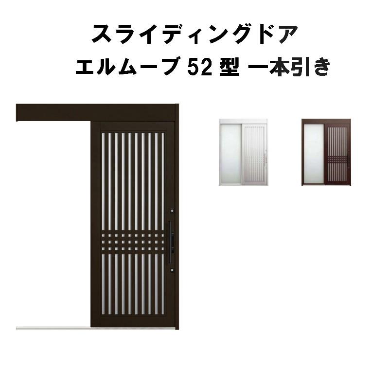 リクシル 玄関引戸 エルムーブ 52型 一本引き 本体アルミ仕様 呼称W183 W1838×H2150mm 玄関引き戸 LIXIL/TOSTEM トステム 玄関ドア 引き戸 おしゃれ 交換 リフォーム DIY kenzai