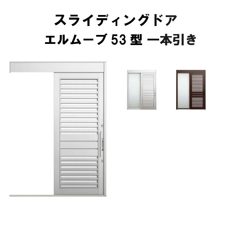 リクシル 玄関引戸 エルムーブ 53型 一本引き 本体アルミ仕様 呼称W160 W1608×H2150mm 玄関引き戸 LIXIL/TOSTEM トステム 玄関ドア 引き戸 おしゃれ 交換 リフォーム DIY kenzai