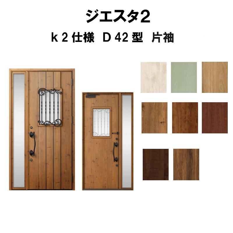 リクシル 玄関ドア ジエスタ2 K2仕様 D42型デザイン 片袖ドア トステム LIXIL TOSTEM 断熱玄関ドア GIESTA 住宅用 アルミサッシ 玄関ドア おしゃれ 交換 リフォーム DIY kenzai