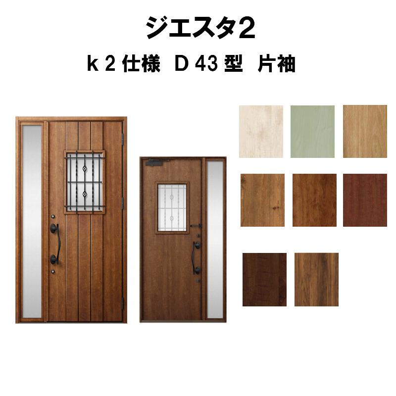 リクシル 玄関ドア ジエスタ2 K2仕様 D43型デザイン 片袖ドア トステム LIXIL TOSTEM 断熱玄関ドア GIESTA 住宅用 アルミサッシ 玄関ドア おしゃれ 交換 リフォーム DIY kenzai