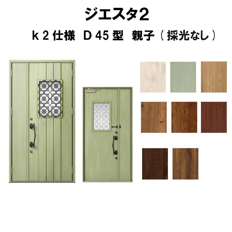 リクシル 玄関ドア ジエスタ2 K2仕様 D45型デザイン 親子ドア(採光なし) トステム LIXIL TOSTEM 断熱玄関ドア GIESTA 住宅用 アルミサッシ 玄関ドア おしゃれ 交換 リフォーム DIY kenzai