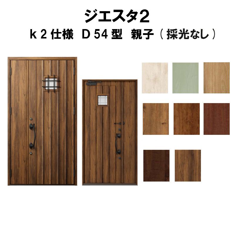 リクシル 玄関ドア ジエスタ2 K2仕様 D54型デザイン 親子ドア(採光なし) トステム LIXIL TOSTEM 断熱玄関ドア GIESTA 住宅用 アルミサッシ 玄関ドア おしゃれ 交換 リフォーム DIY kenzai