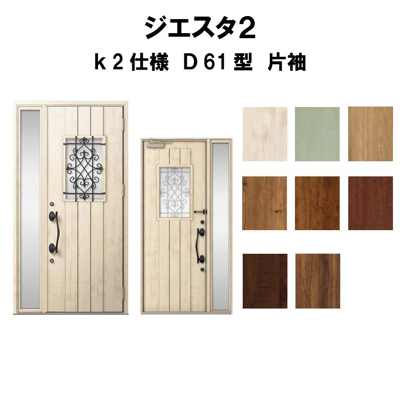 リクシル 玄関ドア ジエスタ2 K2仕様 D61型デザイン 片袖ドア トステム LIXIL TOSTEM 断熱玄関ドア GIESTA 住宅用 アルミサッシ 玄関ドア おしゃれ 交換 リフォーム DIY kenzai