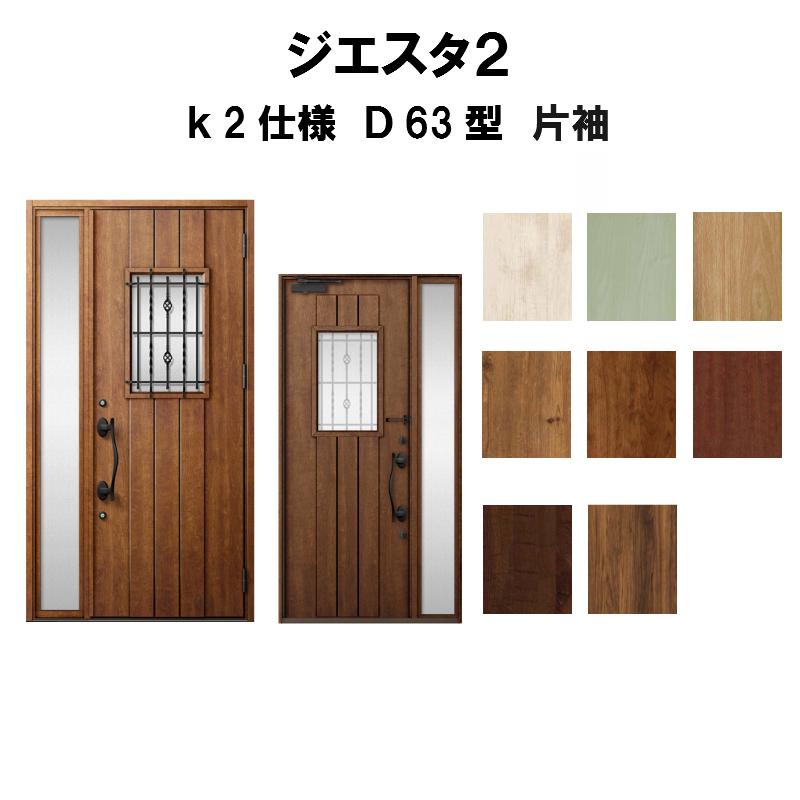 リクシル 玄関ドア ジエスタ2 K2仕様 D63型デザイン 片袖ドア トステム LIXIL TOSTEM 断熱玄関ドア GIESTA 住宅用 アルミサッシ 玄関ドア おしゃれ 交換 リフォーム DIY kenzai