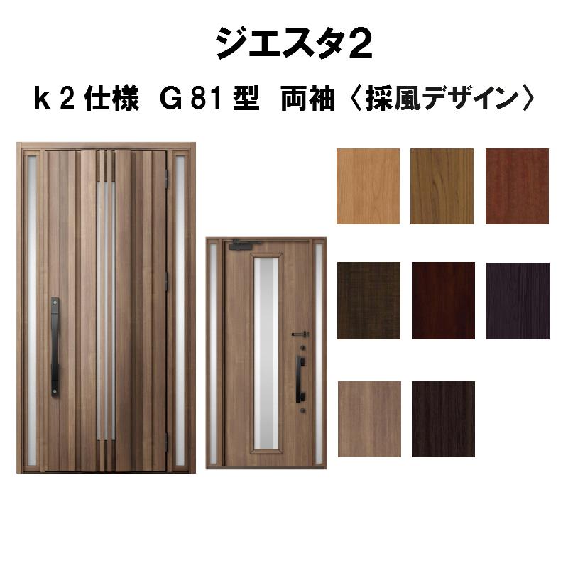 リクシル 玄関ドア ジエスタ2 K2仕様 G81型 採風デザイン 両袖ドア トステム LIXIL TOSTEM 断熱玄関ドア GIESTA 住宅用 アルミサッシ 玄関ドア おしゃれ 交換 リフォーム DIY kenzai