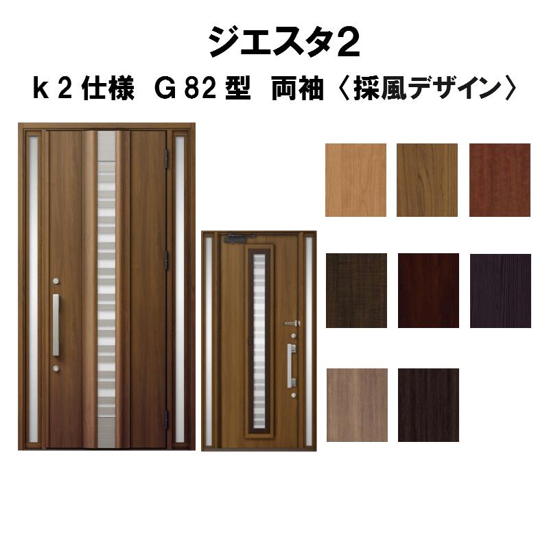 リクシル 玄関ドア ジエスタ2 K2仕様 G82型 採風デザイン 両袖ドア トステム LIXIL TOSTEM 断熱玄関ドア GIESTA 住宅用 アルミサッシ 玄関ドア おしゃれ 交換 リフォーム DIY kenzai