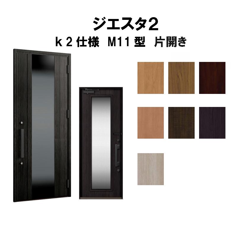 リクシル 玄関ドア ジエスタ2 K2仕様 M11型デザイン 片開きドア トステム LIXIL TOSTEM 断熱玄関ドア GIESTA 住宅用 アルミサッシ 玄関ドア おしゃれ 交換 リフォーム DIY kenzai