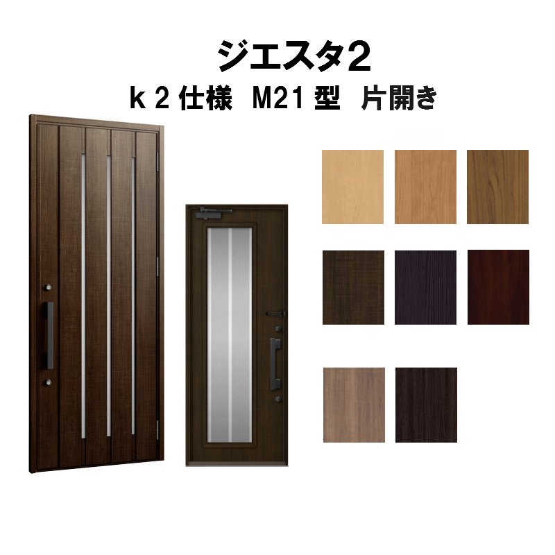 リクシル 玄関ドア ジエスタ2 K2仕様 M21型デザイン 片開きドア トステム LIXIL TOSTEM 断熱玄関ドア GIESTA 住宅用 アルミサッシ 玄関ドア おしゃれ 交換 リフォーム DIY kenzai