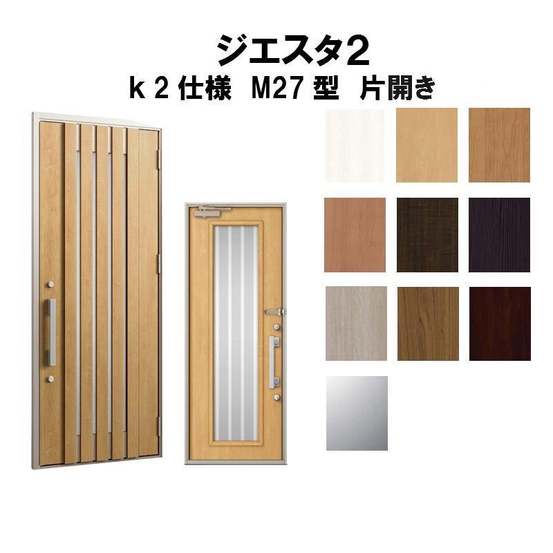 リクシル 玄関ドア ジエスタ2 K2仕様 M27型デザイン 片開きドア トステム LIXIL TOSTEM 断熱玄関ドア GIESTA 住宅用 アルミサッシ 玄関ドア おしゃれ 交換 リフォーム DIY kenzai