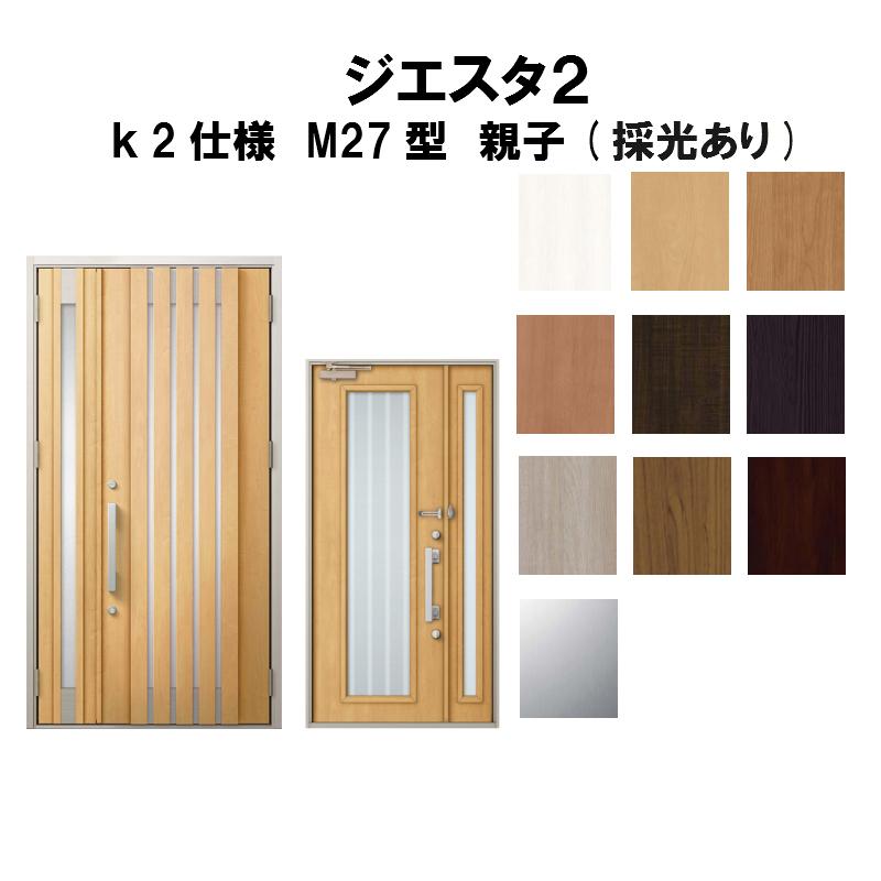 リクシル 玄関ドア ジエスタ2 K2仕様 M27型デザイン 親子ドア(採光あり) トステム LIXIL TOSTEM 断熱玄関ドア GIESTA 住宅用 アルミサッシ 玄関ドア おしゃれ 交換 リフォーム DIY kenzai